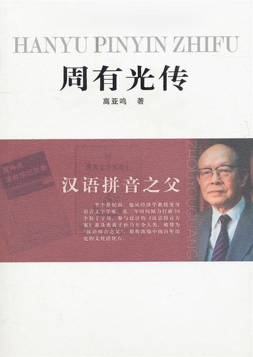 汉语拼音之父——周有光传