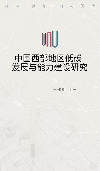 中国西部地区低碳发展与能力建设研究