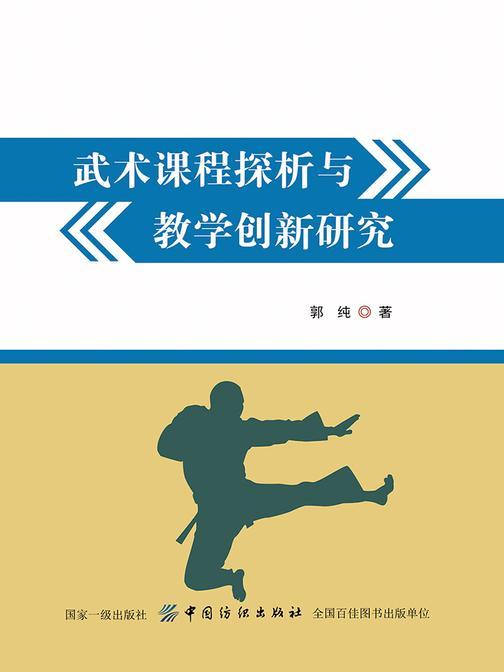 武术课程探析与教学创新研究