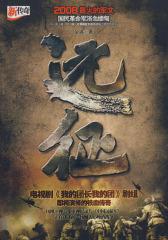 远征:2008 火的军文 (我的团长我的团 正在演绎的中国远征军传奇)(试读本)