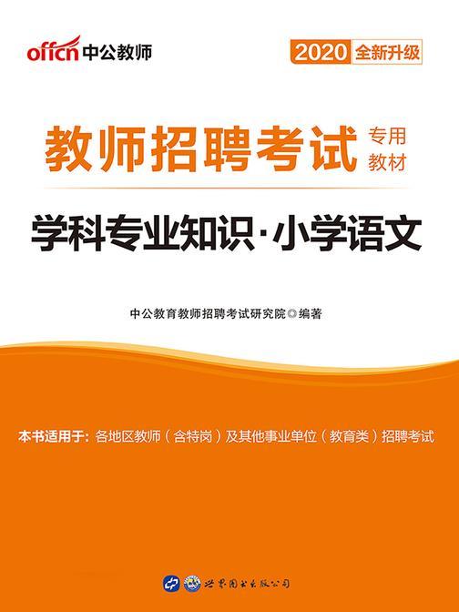 中公2020教师招聘考试专用教材学科专业知识小学语文(全新升级)