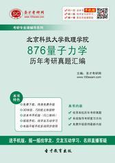 北京科技大学数理学院876量子力学历年考研真题汇编