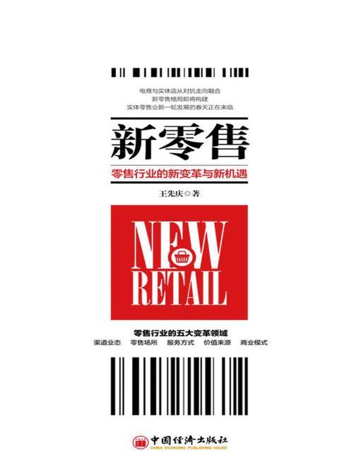 新零售:消费者主权时代的零售新格局