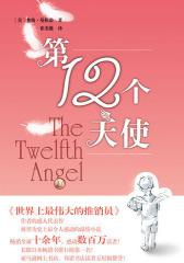 第12个天使(试读本)