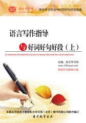 [3D电子书]圣才学习网·学生作文方法与好词好句好段借鉴:语言写作指导与好词好句好段(上)(仅适用PC阅读)