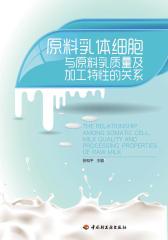 原料乳体细胞与原料乳质量及加工特性的关系