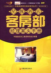 星级酒店客房部经理案头手册(试读本)