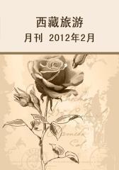 西藏旅游 月刊 2012年2月(电子杂志)(仅适用PC阅读)
