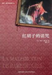 红胡子的诅咒(试读本)