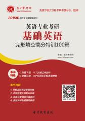 [3D电子书]圣才学习网·2015年英语专业考研基础英语完形填空高分特训100篇(仅适用PC阅读)
