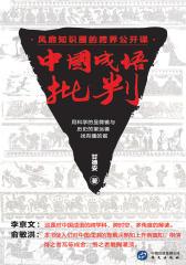 中国成语批判