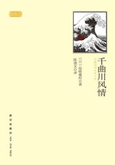 千曲川风情(试读本)