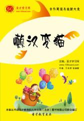 [3D电子书]圣才学习网·中外笑话与幽默大全:懒汉变猫(仅适用PC阅读)