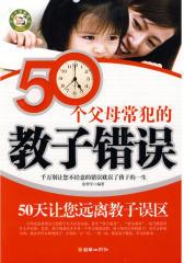 50个父母常犯的教子错误(试读本)