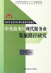中央商务区现代服务业集聚路径研究——2009北京CBD研究基地年度报告(试读本)
