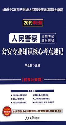 中公2019人民警察录用考试辅导教材公安专业知识核心考点速记