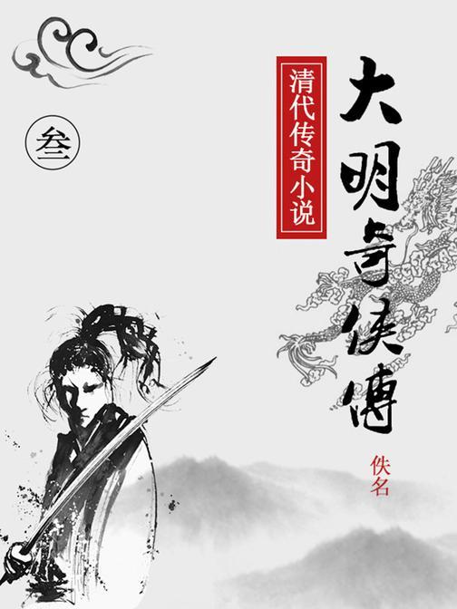 大明奇侠传(三)