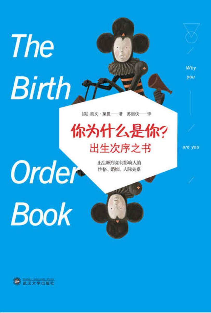 你为什么是你?:出生次序之书