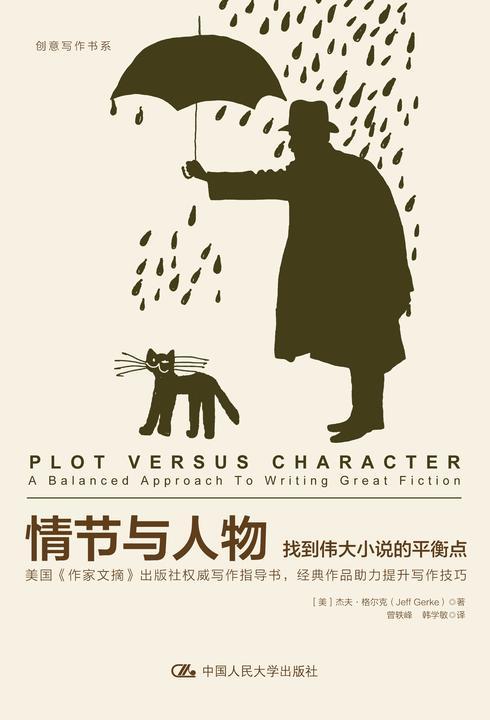 情节与人物——找到伟大小说的平衡点(新版)