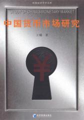 中国货币市场研究(仅适用PC阅读)