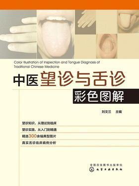 中医望诊与舌诊彩色图解