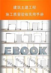 建筑土建工程施工质量验收实用手册(仅适用PC阅读)