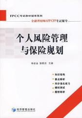 个人风险管理与保险规划(仅适用PC阅读)