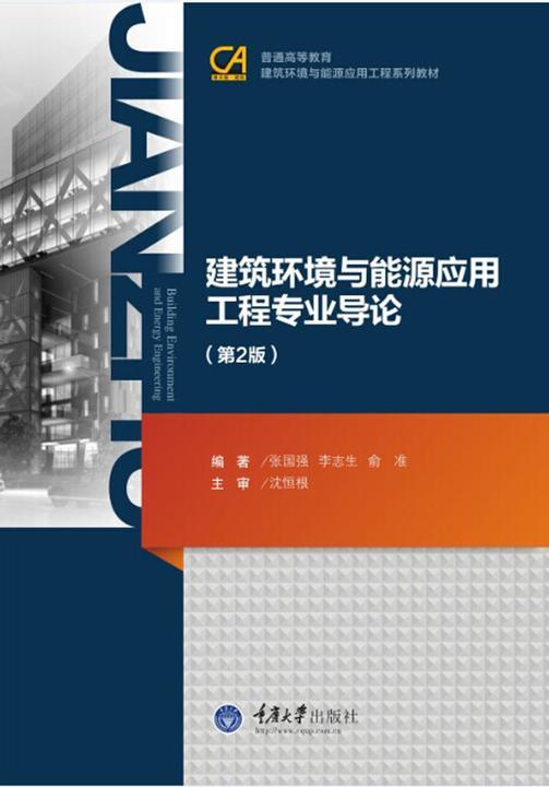 建筑环境与能源应用工程专业导论(第2版)