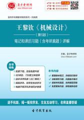 王黎钦《机械设计》(第5版)笔记和课后习题(含考研真题)详解(仅适用PC阅读)