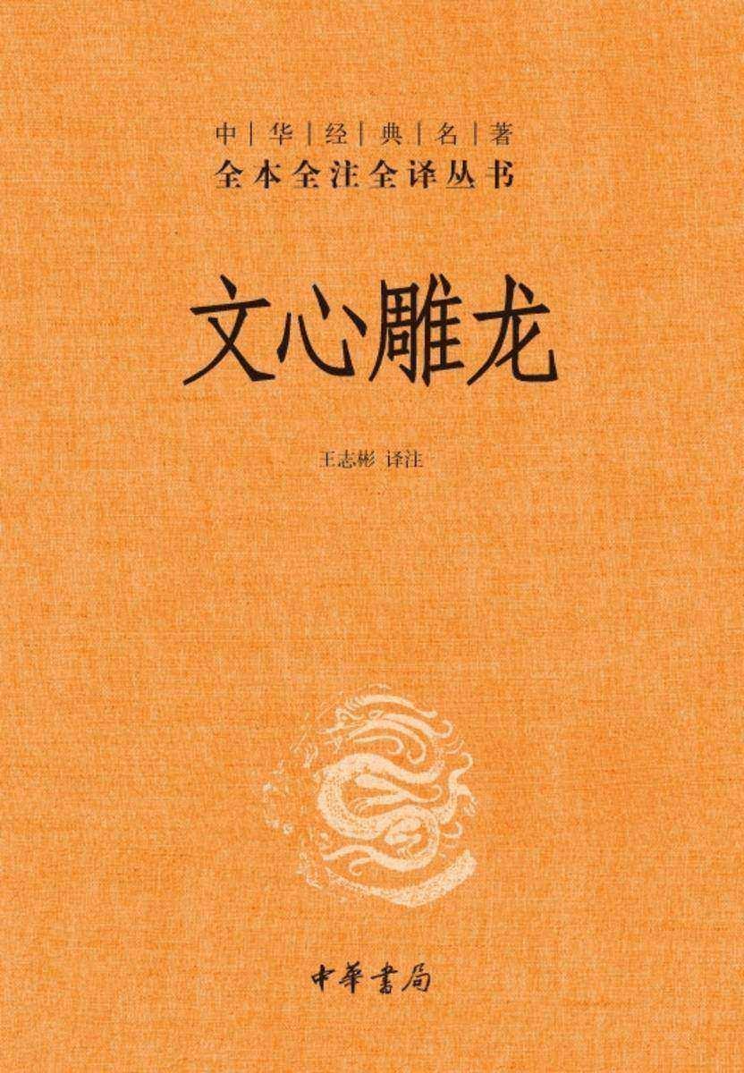 文心雕龙(精)--中华经典名著全本全注全译丛书