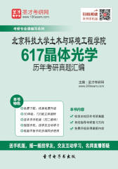 北京科技大学土木与环境工程学院617晶体光学历年考研真题汇编