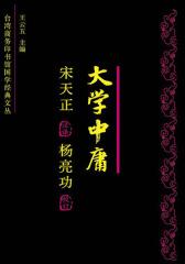 大学中庸今注今译——南怀瑾、毛子水等大师平生总结性发言。(试读本)