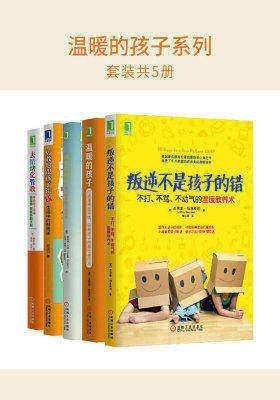 温暖的孩子系列(套装共5册)