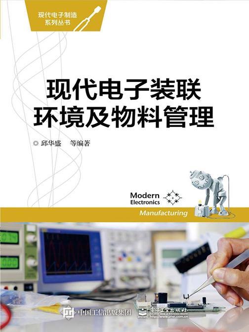 现代电子装联环境及物料管理