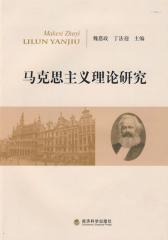 马克思主义理论研究