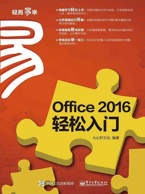 Office 2016 轻松入门