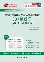 北京科技大学土木与环境工程学院837地质学历年考研真题汇编