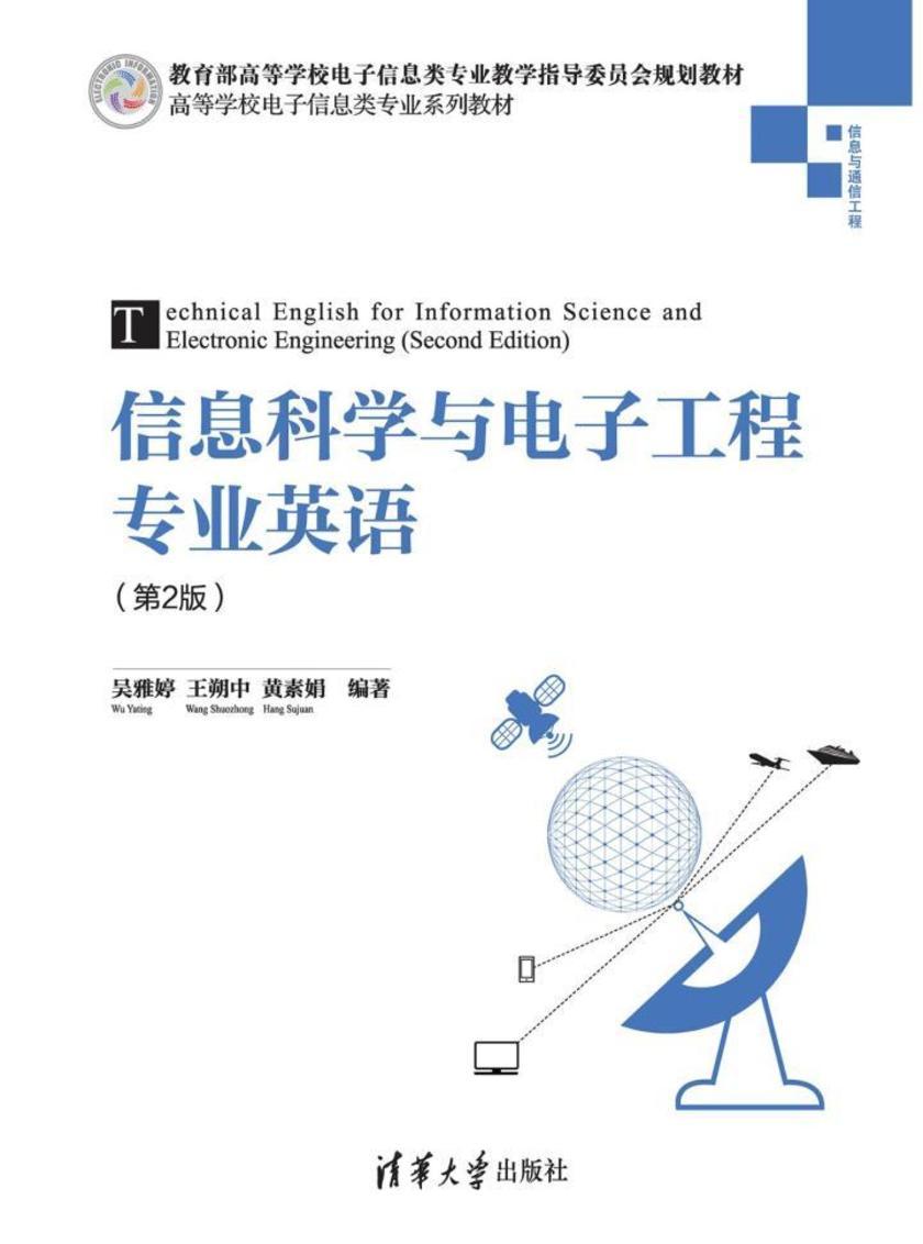 信息科学与电子工程专业英语(第2版)