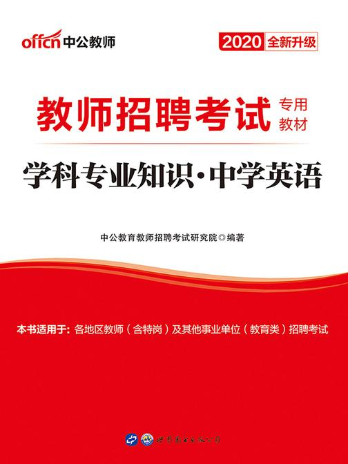 中公2020教师招聘考试专用教材学科专业知识中学英语(全新升级)