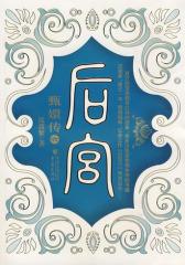 后宫·甄嬛传6(试读本)