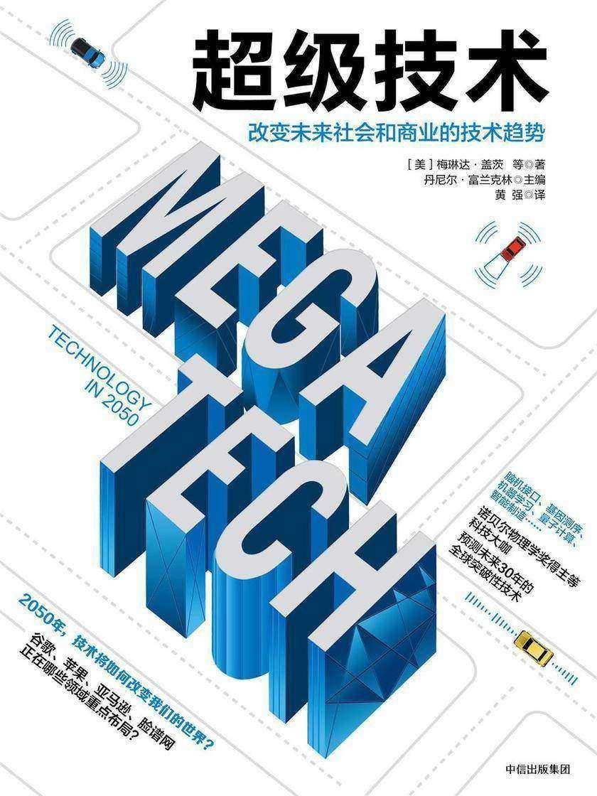 超级技术:改变未来社会和商业的技术趋势