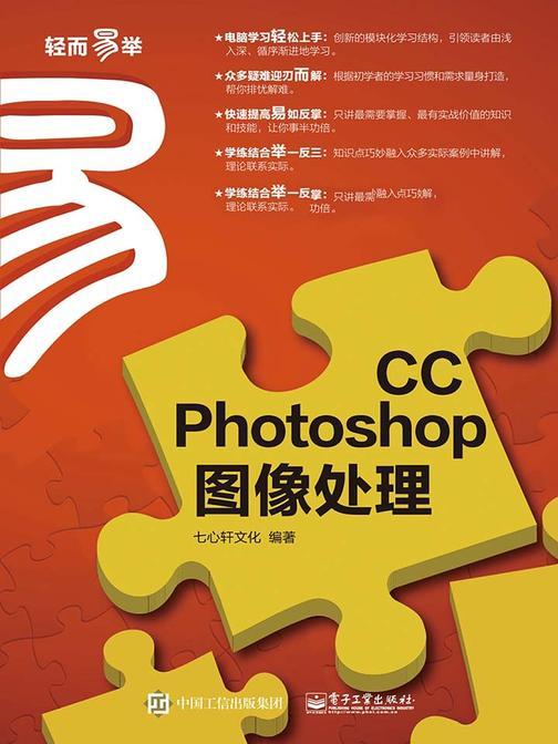 Photoshop CC图像处理