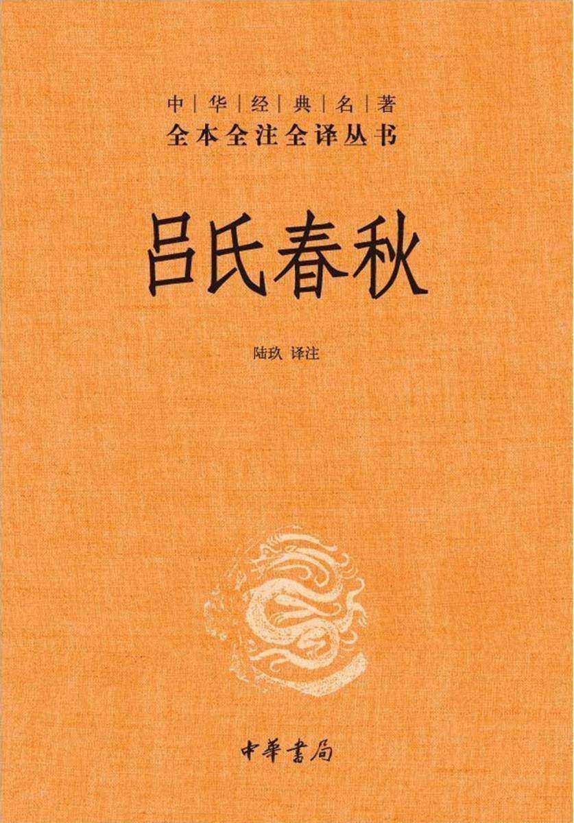 吕氏春秋(上下册)--中华经典名著全本全注全译丛书