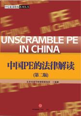 中国PE的法律解读