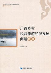 广西乡村民营旅游经济发展问题研究(仅适用PC阅读)