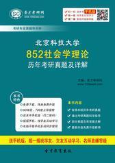 北京科技大学852社会学理论历年考研真题及详解