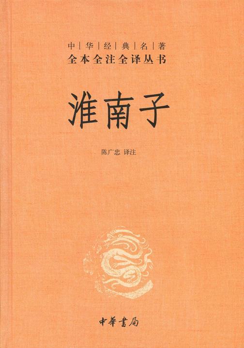 淮南子(全二册)--中华经典名著全本全注全译丛书