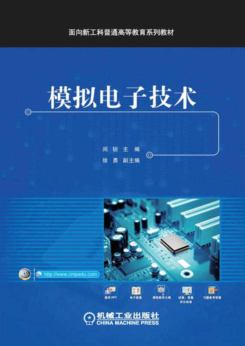 模拟电子技术