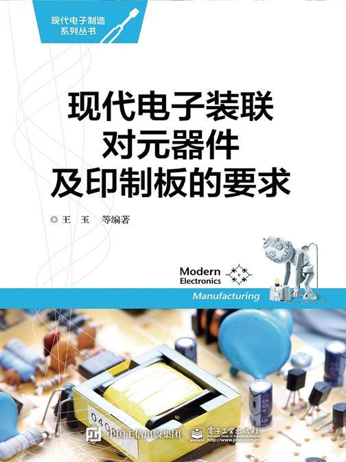 现代电子装联对元器件及印制板的要求