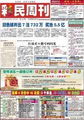 假日休闲报·彩民周刊 周刊 2012年总1357期(电子杂志)(仅适用PC阅读)